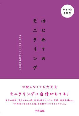 はじめてのモニタリング-電子書籍