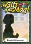 The Gift of the Magi 【English/Japanese versions】