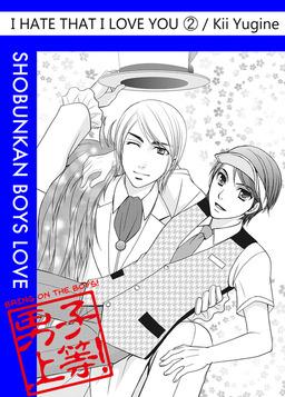 I Hate That I Love You (Yaoi Manga), Volume 2