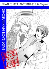I Hate That I Love You (Yaoi Manga), Volume 2