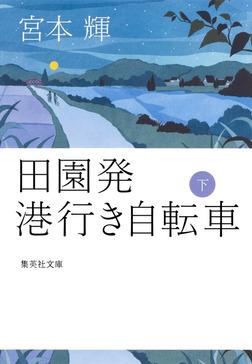 田園発 港行き自転車 下-電子書籍