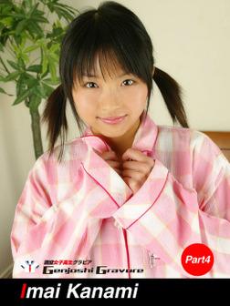 今井叶美 写真集 Part.4-電子書籍