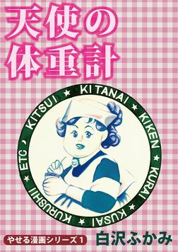 天使の体重計 やせる漫画シリーズ1-電子書籍