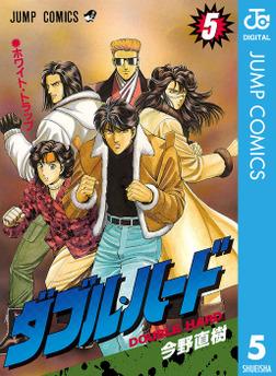 ダブル・ハード 5-電子書籍