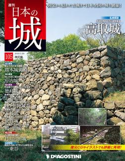 日本の城 改訂版 第105号-電子書籍