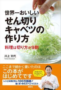 世界一おいしいせん切りキャベツの作り方 料理は切り方が9割(講談社のお料理BOOK)