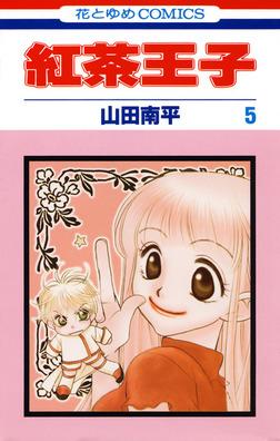 紅茶王子 5巻-電子書籍