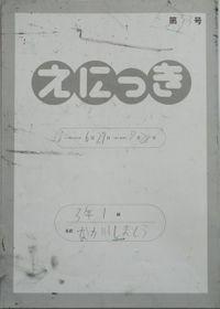 TALKEN絵日記53冊目