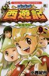 ゴゴゴ西遊記―新悟空伝―(てんとう虫コミックス)