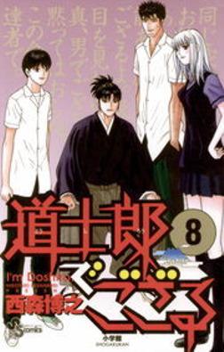 道士郎でござる(8)-電子書籍
