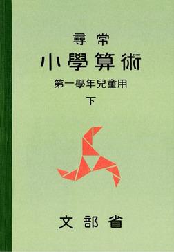 尋常小学算術 緑表紙 1下-電子書籍