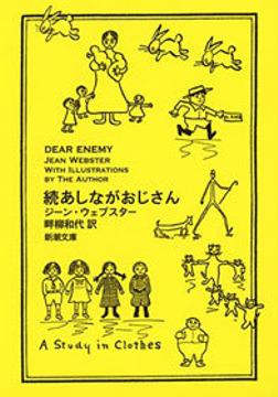 続あしながおじさん(新潮文庫)-電子書籍