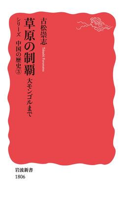草原の制覇 大モンゴルまで-電子書籍