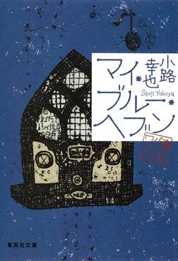 マイ・ブルー・ヘブン 東京バンドワゴン-電子書籍