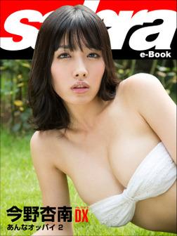 あんなオッパイ2 今野杏南DX [sabra net e-Book]-電子書籍