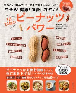やせる!健康!血管しなやか! 1日20粒のピーナッツパワー-電子書籍