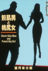 鮫肌男と桃尻女(1)