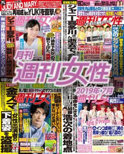 月刊週刊女性 2019年 07月-電子書籍
