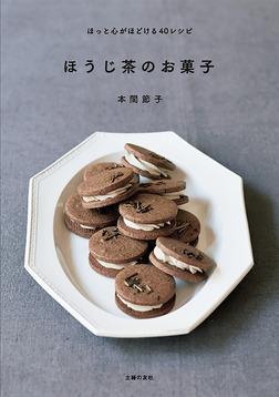 ほうじ茶のお菓子-電子書籍