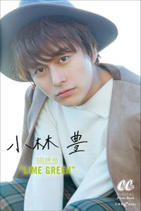 "小林 豊 COLOR-05 ""LIME GREEN"""