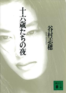 十六歳たちの夜-電子書籍