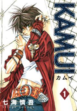 KAMUI 1巻-電子書籍