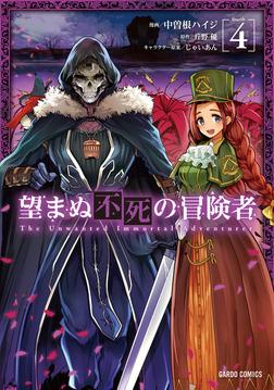 望まぬ不死の冒険者 4-電子書籍