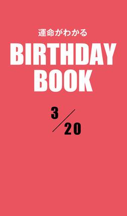 運命がわかるBIRTHDAY BOOK  3月20日-電子書籍