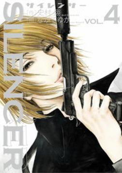 SILENCER(4)-電子書籍