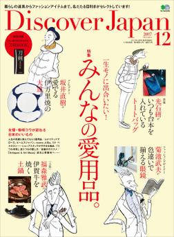 Discover Japan 2017年12月号 Vol.74-電子書籍