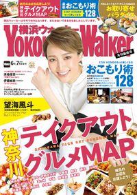 YokohamaWalker横浜ウォーカー2020年6月・7月合併号