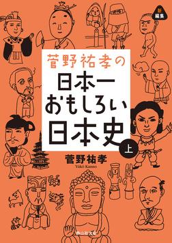 菅野祐孝の日本一おもしろい日本史 上巻-電子書籍