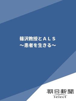 篠沢教授とALS ~患者を生きる~-電子書籍