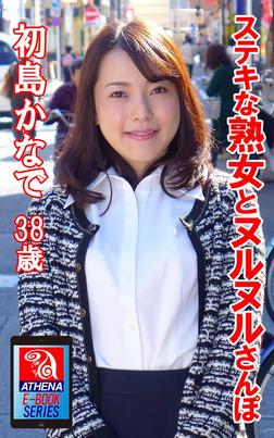 ステキな熟女とヌルヌルさんぽ 初島かなで 38歳-電子書籍