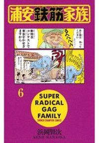 浦安鉄筋家族(6)
