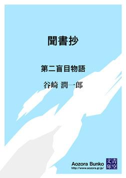 聞書抄 第二盲目物語-電子書籍