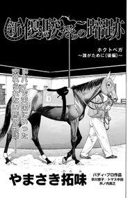 新・優駿たちの蹄跡 ホクトベガ~誰がために(後編)~