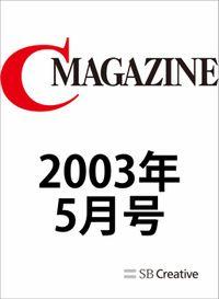 月刊C MAGAZINE 2003年5月号