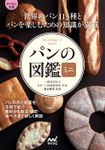 マイナビ文庫 パンの図鑑ミニ