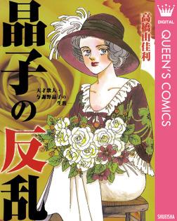 晶子の反乱―天才歌人・与謝野晶子の生涯―-電子書籍