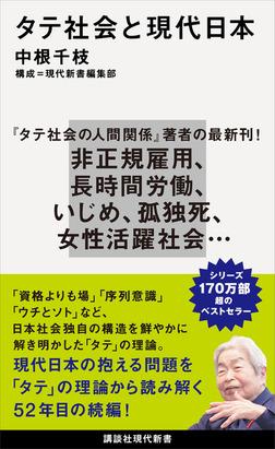 タテ社会と現代日本-電子書籍