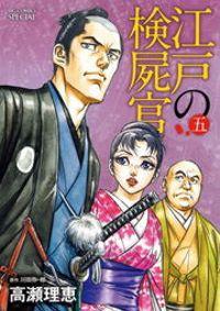 江戸の検屍官(5)