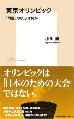 東京オリンピック 「問題」の核心は何か-電子書籍