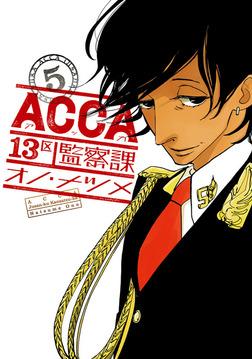 ACCA13区監察課 5巻-電子書籍