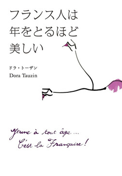 フランス人は年をとるほど美しい-電子書籍