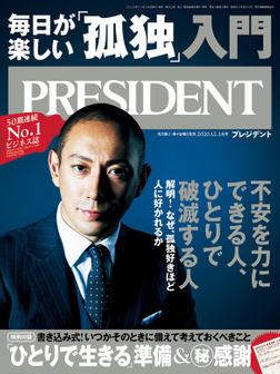 PRESIDENT 2020年12月18日号-電子書籍