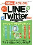 100%ムックシリーズ 480円でスグわかるLINE&Twitter2017