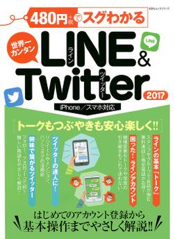 100%ムックシリーズ 480円でスグわかるLINE&Twitter2017-電子書籍