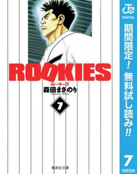 ROOKIES【期間限定無料】 7