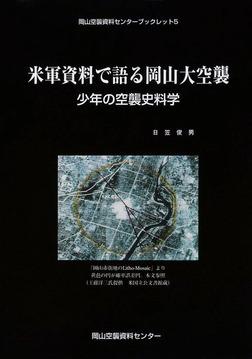 米軍資料で語る岡山大空襲-少年の空襲史料学--電子書籍